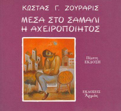 mesa-sto-samali zouraris