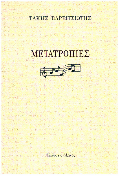 metatropies