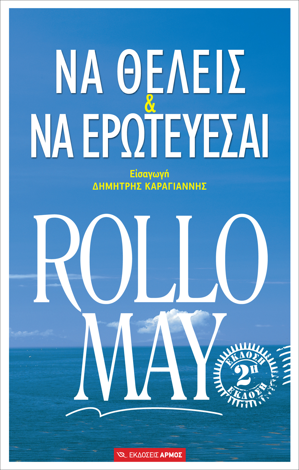 na-thelis-kai-na-erotevese rollo may
