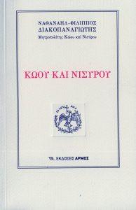 koou-kai-nisyrou nathanail