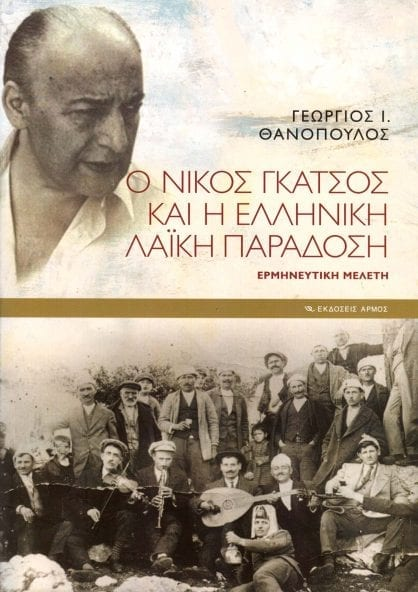 gkatsos-kai-i-elliniki-paradosi thanopoulos