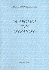 oi-dromoi-tou-ouranou