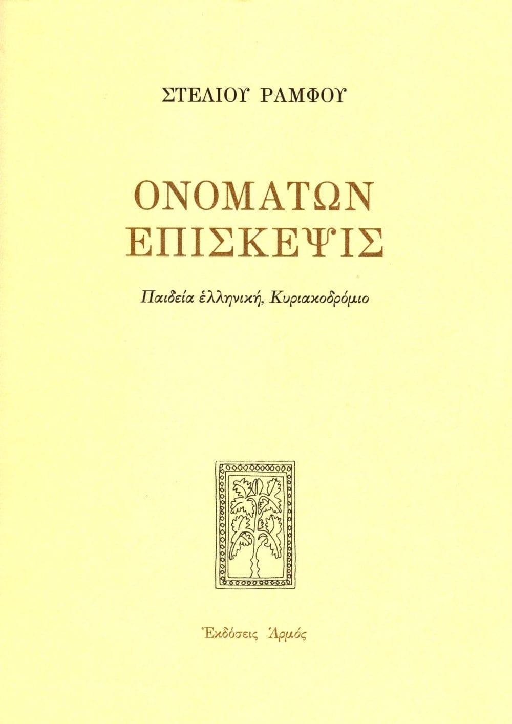 onomaton episkepsis ramfos