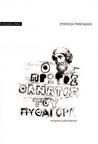 o-protos-thanatos-tou-pythagora mantadaki