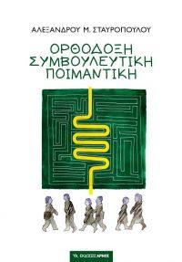 orthodoxi symvouleftiki poimantiki stavropoulos