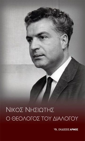 nikos nisiotis theologos tou dialogou syllogiko