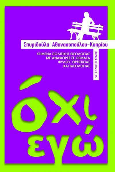 ochi-ego athanasopoulou