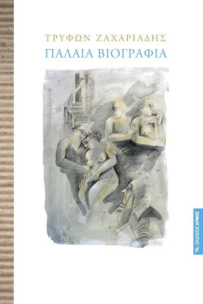 palaia-biographia zachariadis