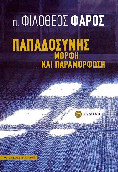 papadosynis-morfi-kai-paramorfosi faros
