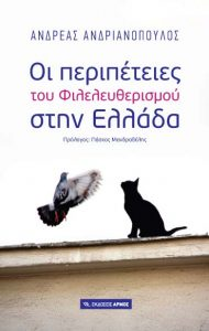 peripeteies-fileleftherismou andianopoulos
