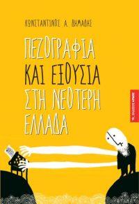 pezografia-kai-eksousia-stin-neoteri-ellada dimadis