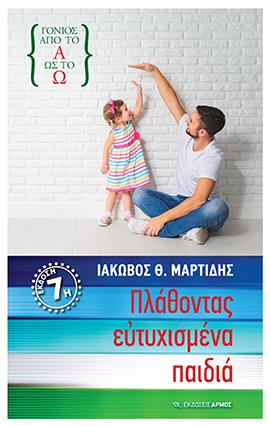 plathontas eftychismena paidia 7 b martidis