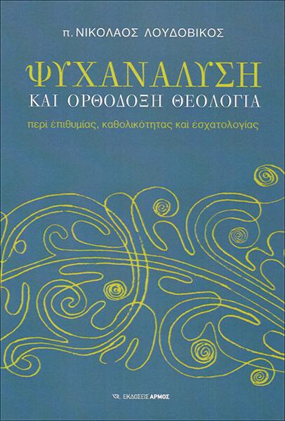 psychanalysi kai orthodoxi theologia loudovikos