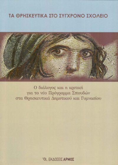 ta-thriskeftika-sto-synchrono-scholio syllogiko