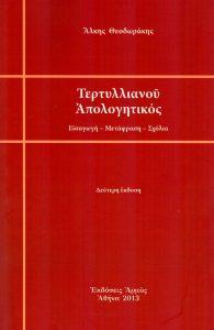 tertyllianou-apologitikos theodorakis