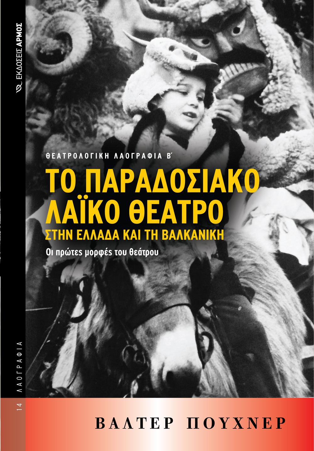 to-paradosiako-laiko-theatro-stin-ellada-kai-tin-valkaniki puchner