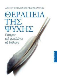 therapeia-tis-psychis karakalinos
