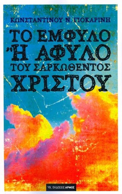 to-emphylo-i-aphylo-tou-sarkothedos giokarinis