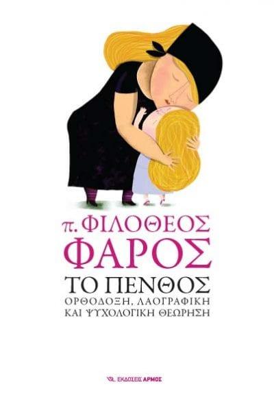 to penthos faros
