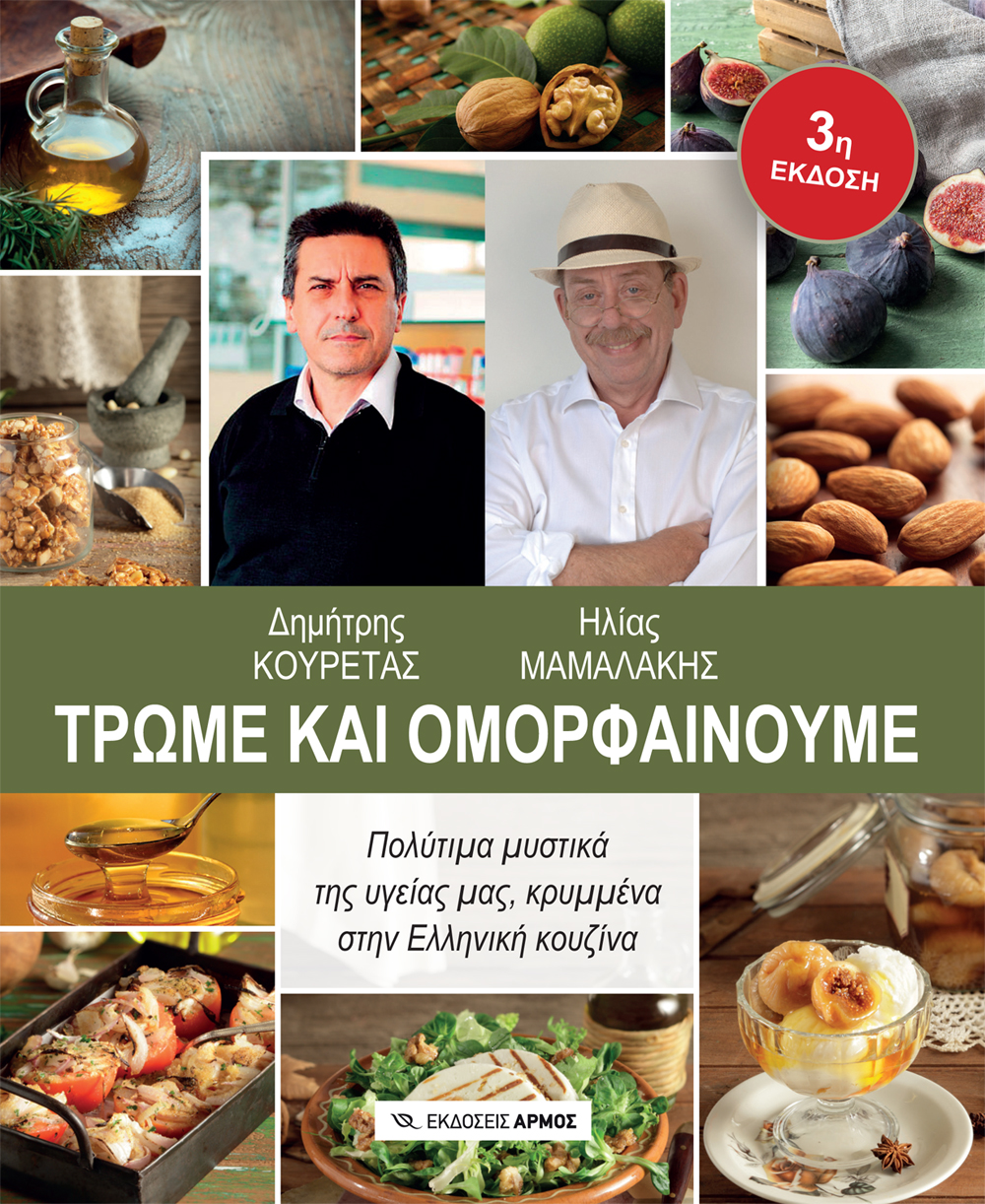 trome-kai-omorfainoume kouretas mamalakis