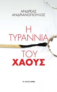 i-tyrania-tou-chaous andianopoulos