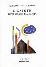 eisagogi-themeliodis-filosofia koumas