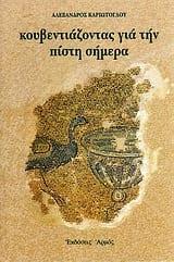 kouventiazontas-gia-tin-pisti-simera kariotoglou