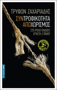 syntrofikotita apochorismos zachariadis