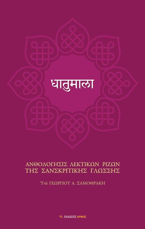 anthologisis lektikon rizon tis sanskritikis samothrakis