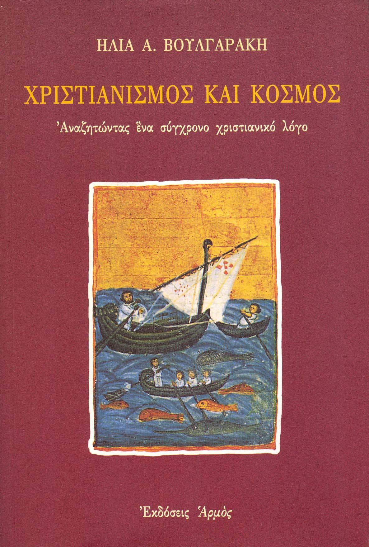 christianismos-kai-kosmos voulgarakis