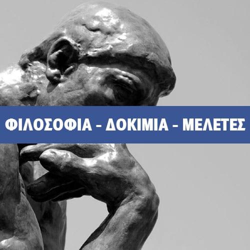 Φιλοσοφία - Δοκίμια - Μελέτες