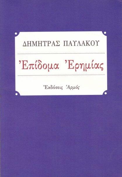 epidoma erimias pavlakou