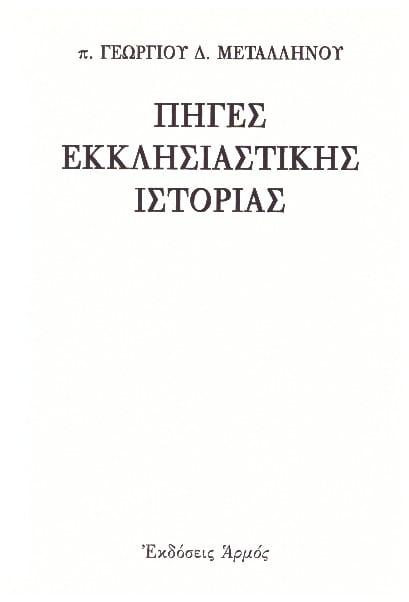 piges-ekklisiastikis-istorias metallinos