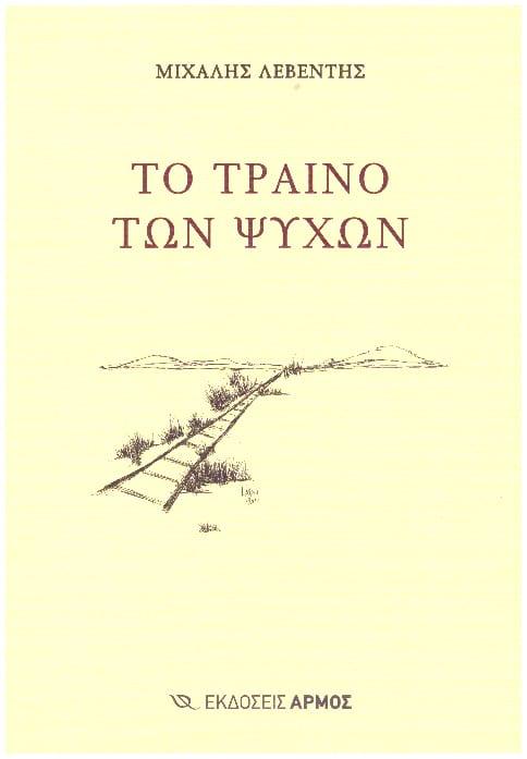 to-traino-ton-psichon leventis