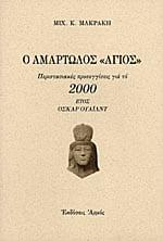 amartolos-agios makrakis