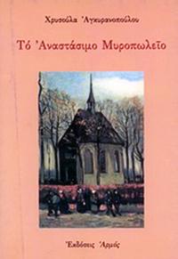 to-anastasimo-myropoleio 1
