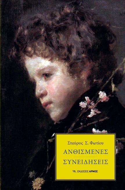 anthismenes syneidiseis fotiou