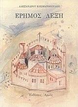 erimos-leksi kosmatopoulos