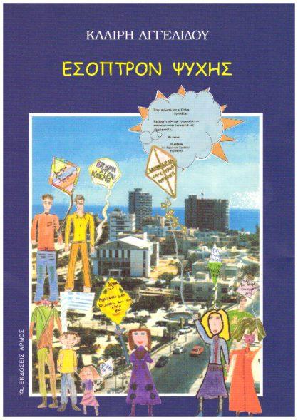 esoptron-psychis agelidou