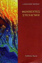 phoniedes-stenagmoi thermos