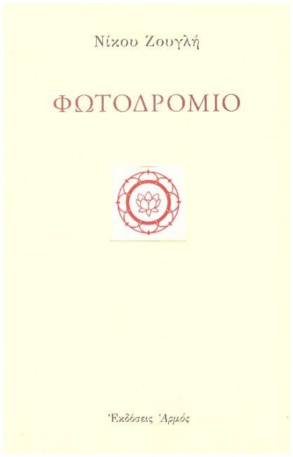 photodromio zouglis
