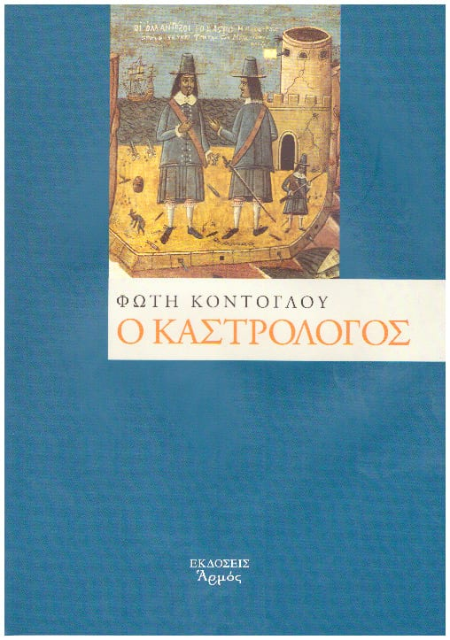 o-kastrologos kontoglou