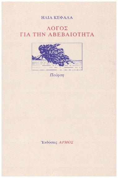 logos-gia-tin-avevaiotita kefalas