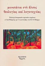 monopatia-sto-alsos-theologias-kai-logotexnias paschos