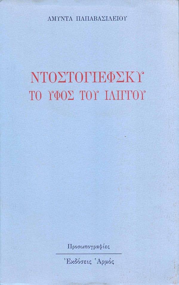 dostoyevski to yfos tou iligou papavasileiou