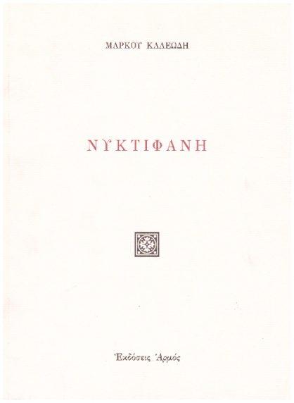 niktiphani kaleodis