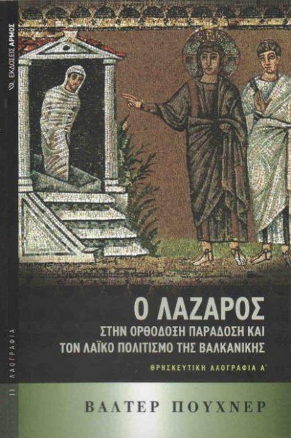lazaros-stin-orthodoksi-paradosi puchner