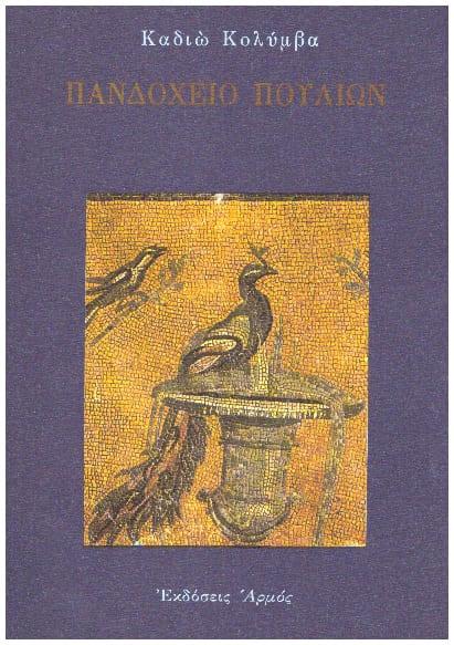 pandocheio-poulion kolymva