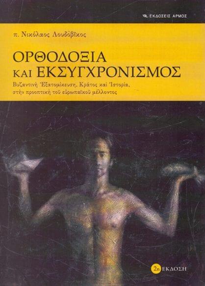 orthodoxia kai eksygchronismos mikro schima
