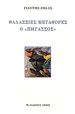 thalassies-metafores-o-pigasos zikas